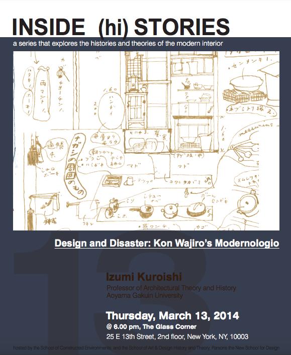 Inside Hi Stories Design And Disaster Kon Wajiro S